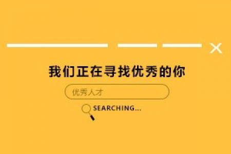 山东泰丰清洗科技有限公司招聘简章