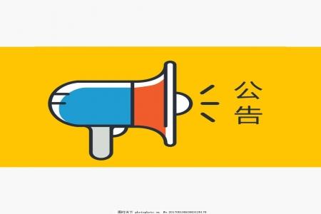 2020年东营鲁辰产业发展有限公司定向招聘人员考察公告